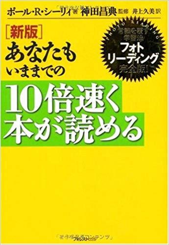 『新版・あなたもいままでの 10 倍速く本が読める』
